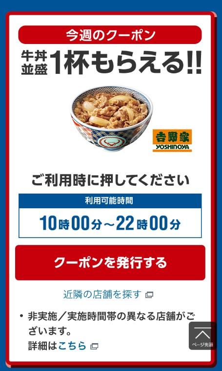 吉野家牛丼クーポンコード