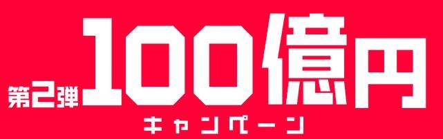 第二弾100億円キャンペーン
