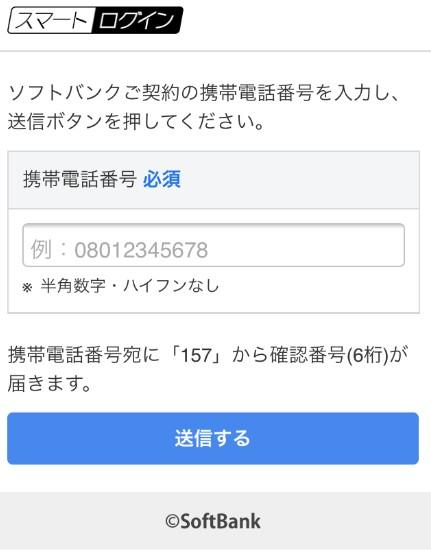 ソフトバンクスマートログイン電話番号