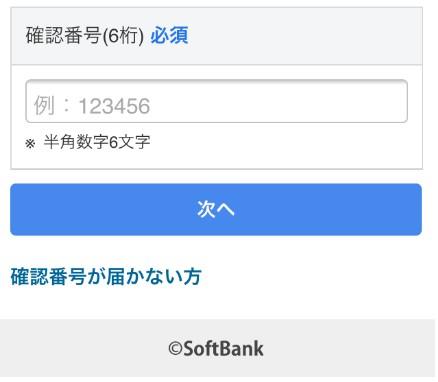 ソフトバンクスマートログイン確認番号