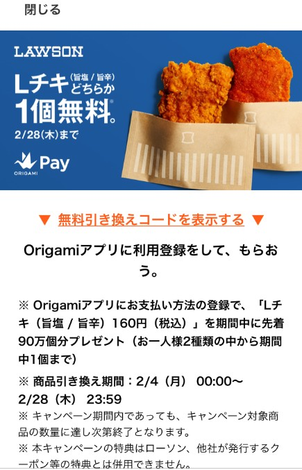 Origami Pay(オリガミペイ)1個無料キャンペーン