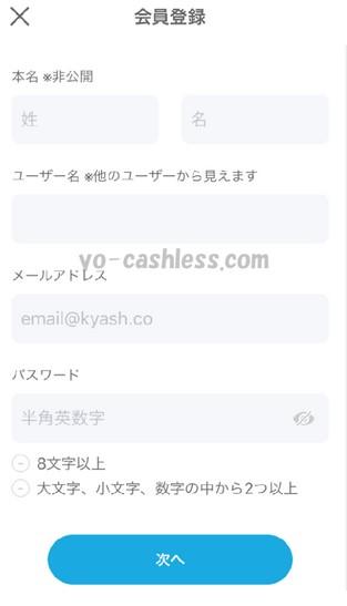 kyashアプリ会員登録