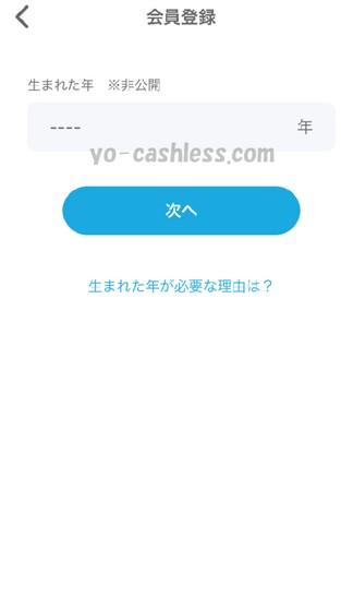 kyashアプリ会員登録生年月日