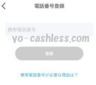 kyashアプリ会員登録電話番号