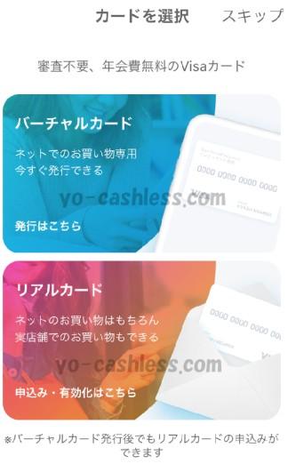kyashアプリカード選択