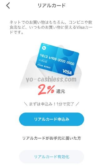 kyashアプリリアルカード申し込み