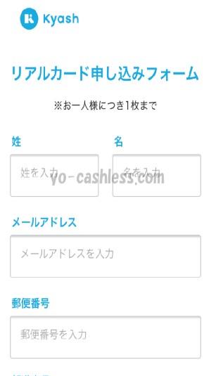 kyashアプリリアルカード申し込みフォーム