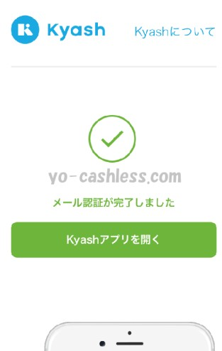 kyashアプリリアルカードメール承認完了