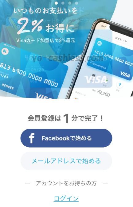 kyashアプリ登録