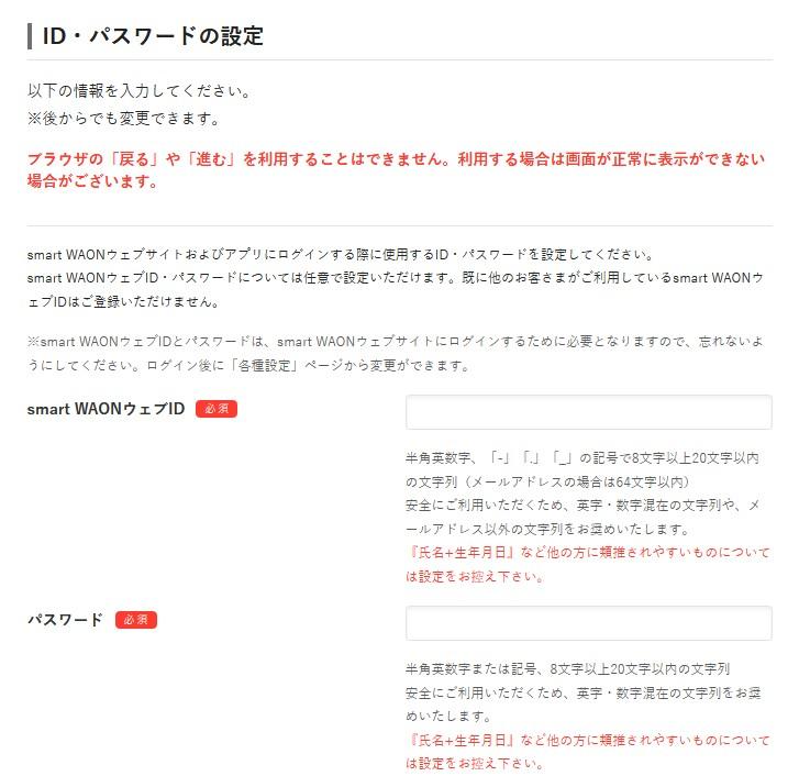 WAON POINT会員新規登録パスワード設定