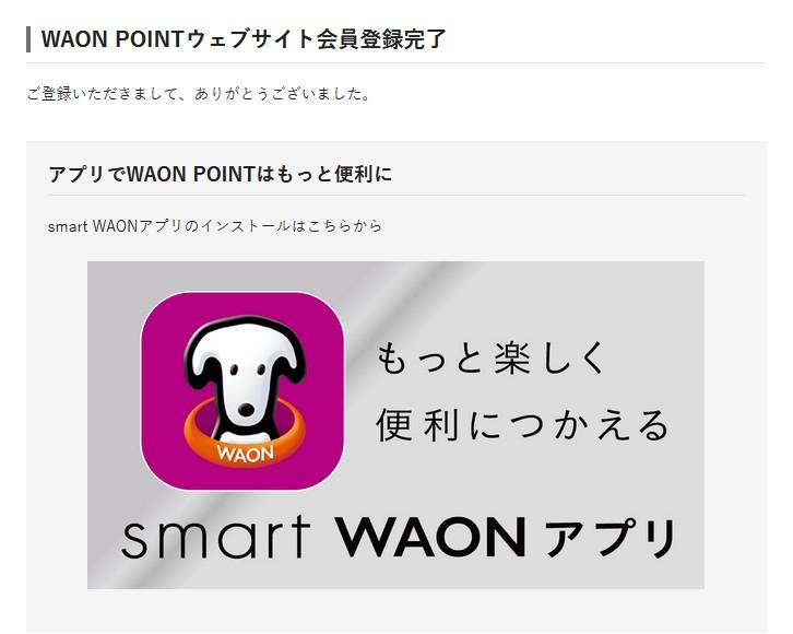 WAON POINT会員登録完了