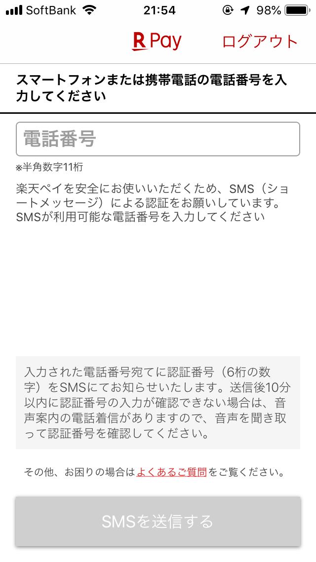 楽天ペイアプリ電話番号