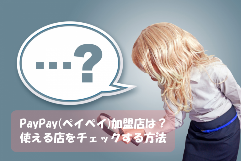 PayPay(ペイペイ)の加盟店は?使える店をチェックする方法