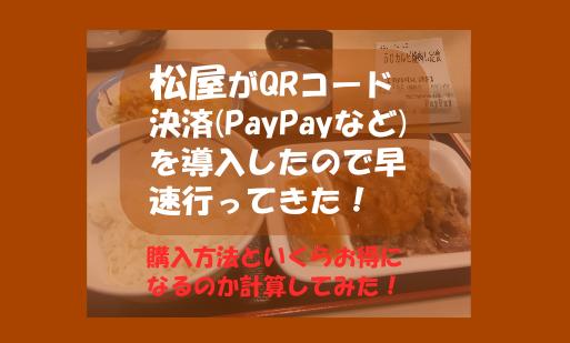 松屋がQRコード決済(PayPayなど)を導入したので早速行ってきた!購入方法といくらお得になるのか計算してみた!