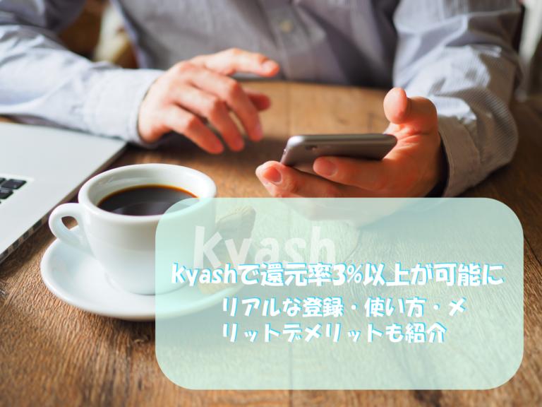 kyashのリアルな登録方法と使い方・メリット・デメリットも紹介|還元率3%以上が可能に