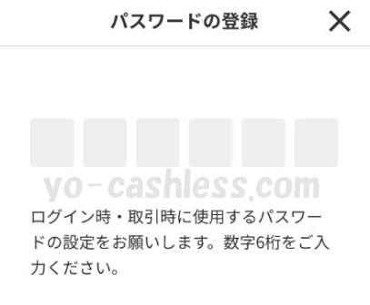 pring(プリン)アプリ登録パスワード登録