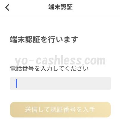 pring(プリン)アプリ登録端末認証