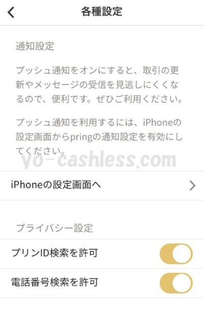 pring(プリン)アプリ各種設定