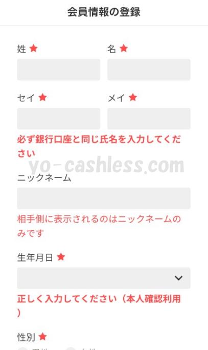pring(プリン)アプリ会員情報の登録