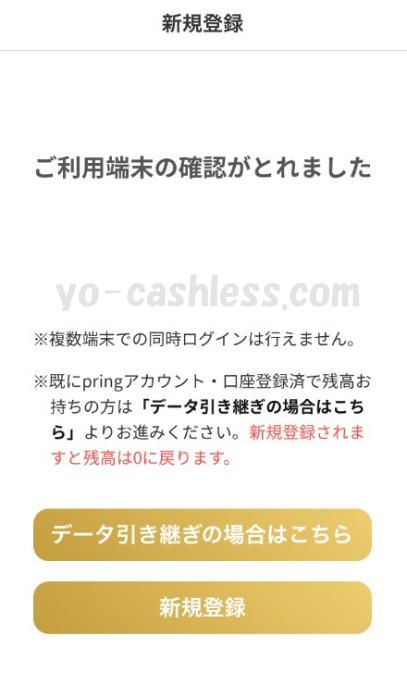 pring(プリン)アプリ登録端末確認
