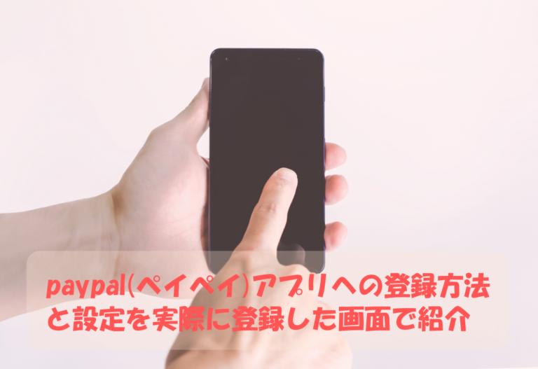 PayPay(ペイペイ)アプリへの登録方法と設定を実際に登録した画面で紹介