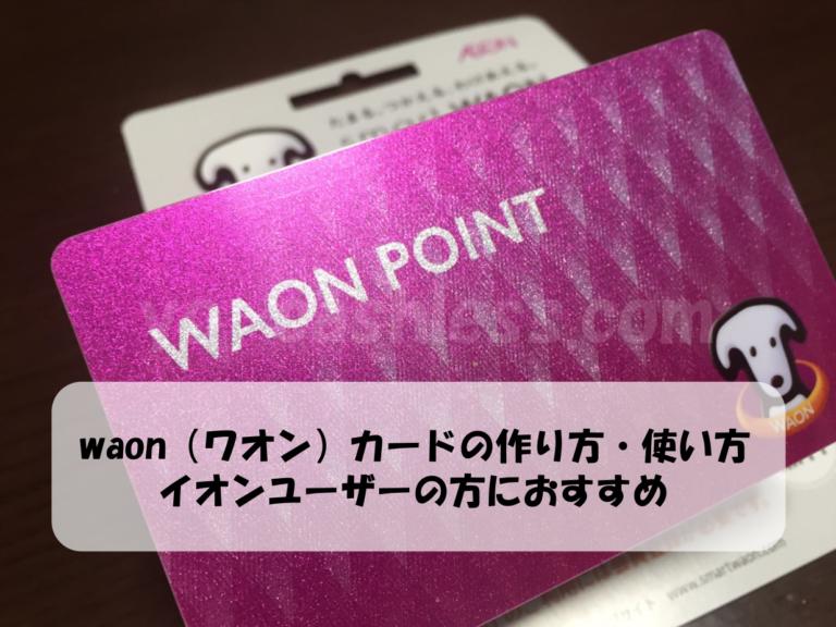 waon(ワオン)カードの作り方・使い方 イオンユーザーの方におすすめ