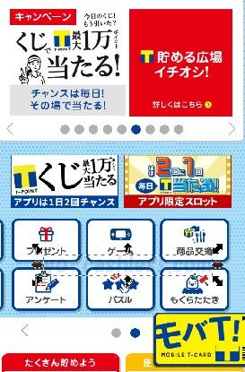 モバイルTカード(モバT)アプリ