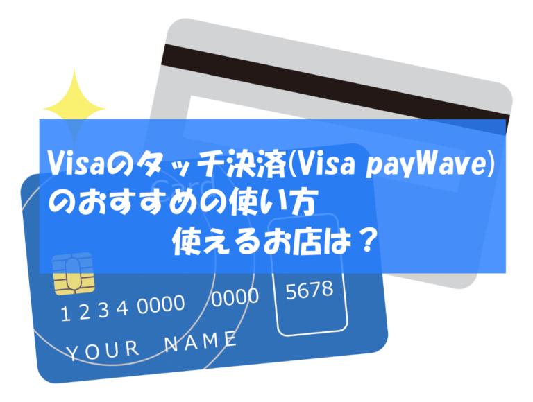 Visaのタッチ決済(Visa payWave)のおすすめの使い方|使えるお店は?メリット・デメリットも紹介
