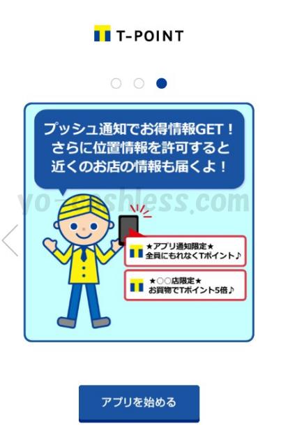 モバイルTカード(モバT)登録