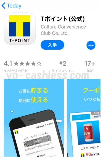 モバイルTカード(モバT)ダウンロード