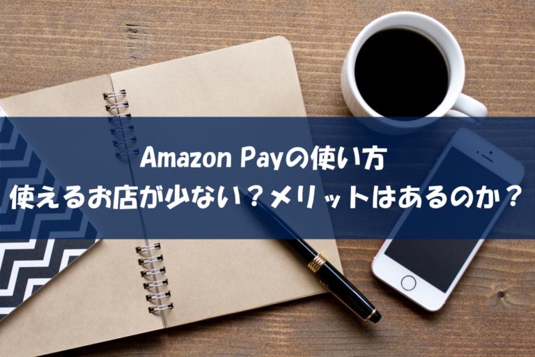 Amazon Payの使い方|使えるお店が少ない?メリットはあるのか?