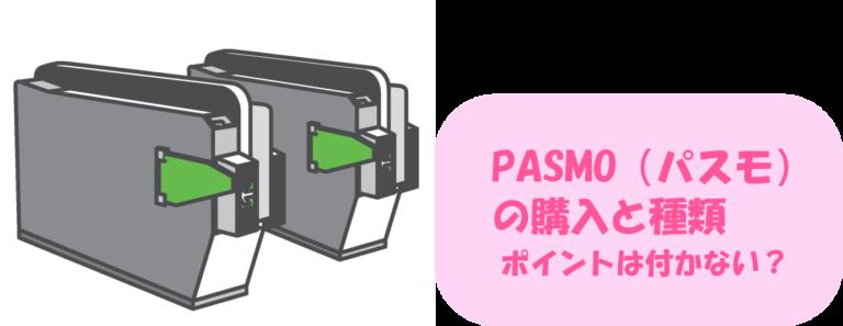 PASMO(パスモ)の購入と種類 PASMOのおすすめはこれ!