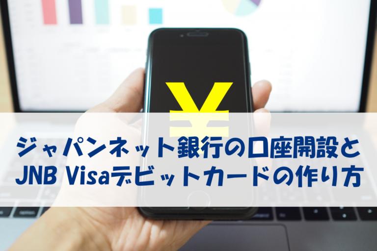 ジャパンネット銀行の口座開設とJNB Visaデビットカードの作り方
