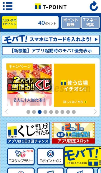 モバイルTカード(モバT)