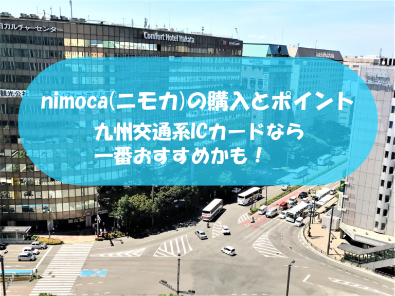 nimoca(ニモカ)の種類・作り方とポイント|九州交通系ICカードなら一番おすすめかも!