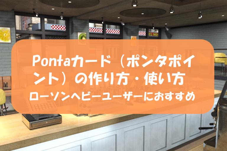 Pontaカード(ポンタポイント)の作り方・使い方|ローソンヘビーユーザーにおすすめ