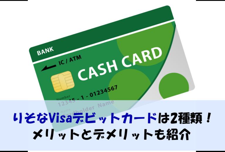 りそなVisaデビットカードは2種類!|メリットとデメリットも紹介