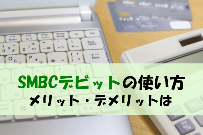SMBCデビット(三井住友銀行)の作り方|メリット・デメリットは