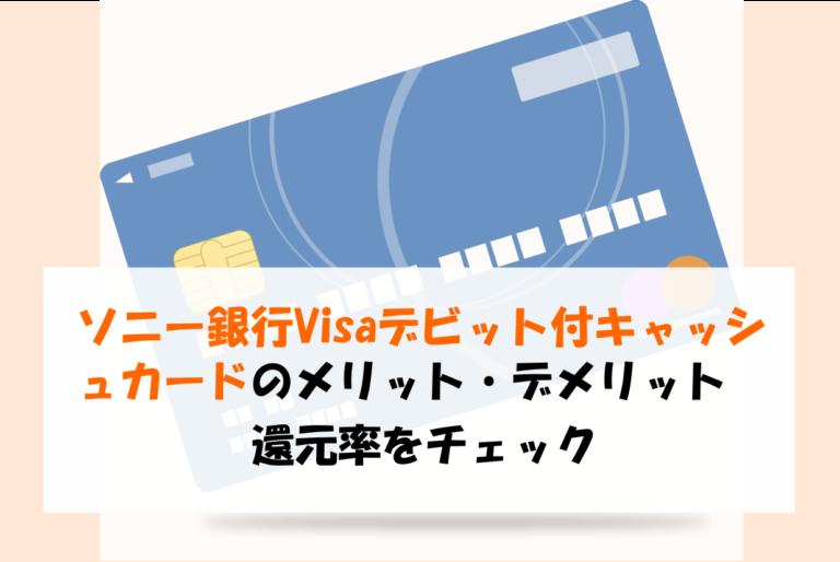 ソニー銀行Visaデビット付キャッシュカードのメリット・デメリット|還元率をチェック