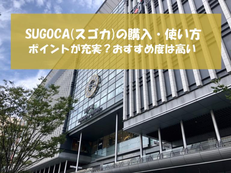 SUGOCA(スゴカ)の購入・使い方|ポイントが充実?おすすめ度は高い