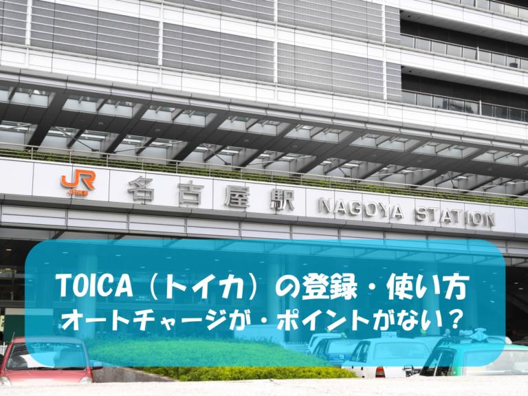 TOICA(トイカ)の登録・使い方|オートチャージが・ポイントがないの?