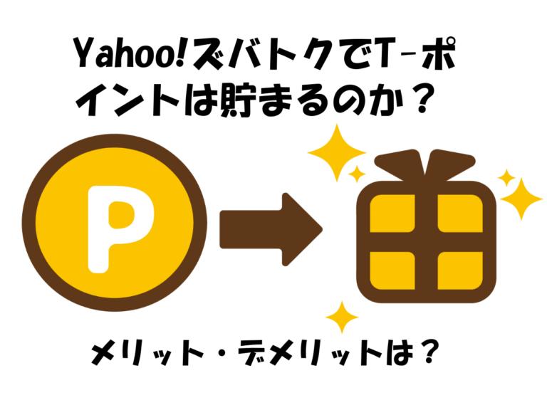 Yahoo!ズバトクでT-ポイントは貯まるのか?メリット・デメリットは?