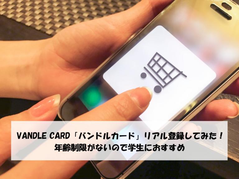 VANDLE CARD「バンドルカード」にリアル登録してみた!|メリット・デメリットを紹介
