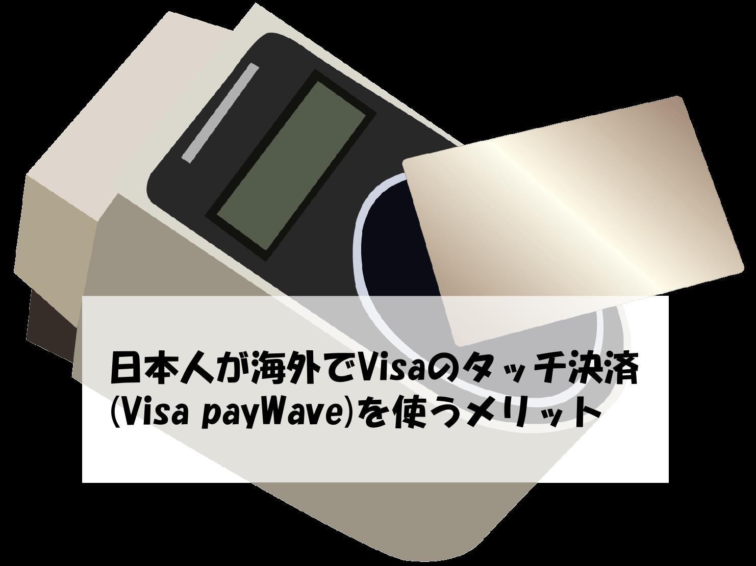 コンビニ 決済 Visa タッチ