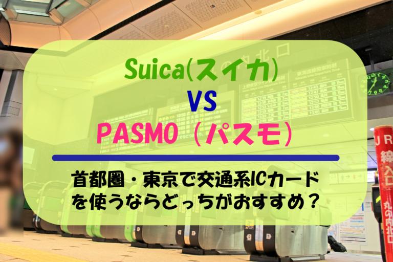 Suica(スイカ) VS PASMO(パスモ)|首都圏・東京で交通系ICカードを使うならどっちがおすすめ?