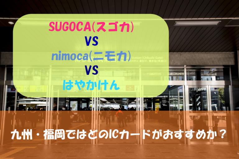 SUGOCA(スゴカ) vs nimoca(ニモカ) vs はやかけん|九州・福岡ではどのICカードがおすすめか?