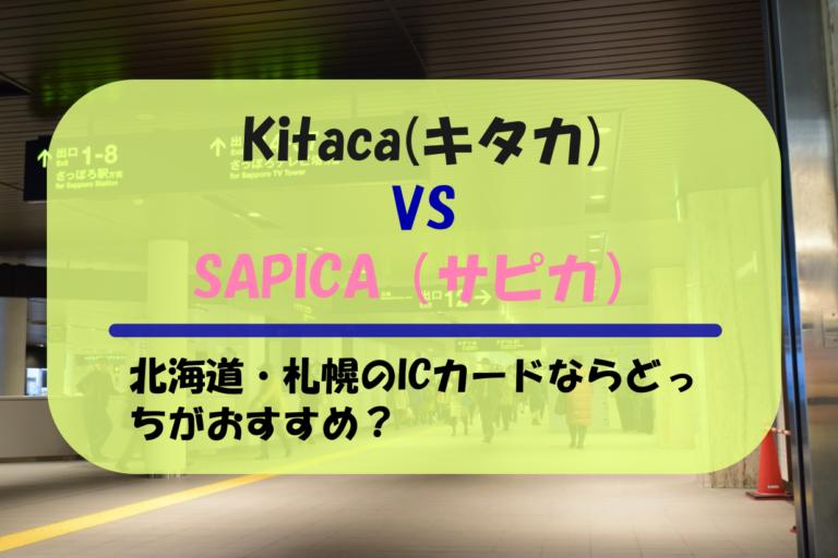 Kitaca(キタカ)vsSAPICA(サピカ)|北海道・札幌のICカードならどっちがおすすめ?