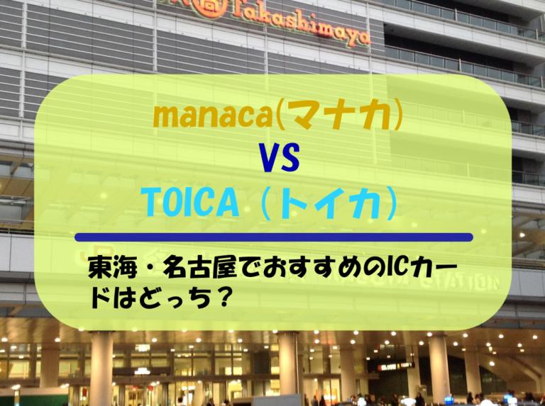 manaca(マナカ) vs TOICA(トイカ)|東海・名古屋でおすすめのICカードはどっち?