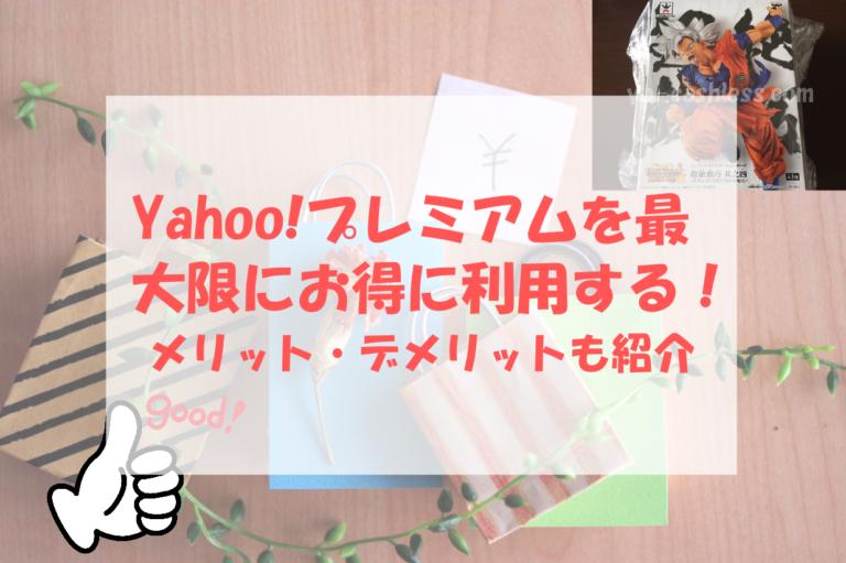 Yahoo!プレミアムを最大限にお得に利用する方法!メリット・デメリットも紹介