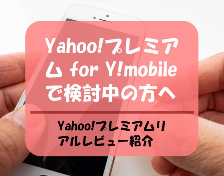 Yahoo!プレミアム for Y!mobileで検討中の方へ|Yahoo!プレミアムリアルレビュー紹介